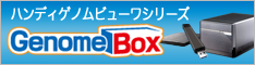 GenomeBox